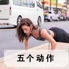 #美拍运动季##健身##运动# BGM- die young