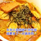 本来只是想做个炒年糕结果做了一大锅系列haha😂#美食#