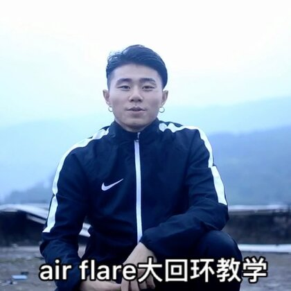 Air flare大回环教学 #舞蹈##热门#👉完整版优酷http://m.youku.com/video/id_XMzA0NTc1NDgwMA==.html?sharefrom=iphone&from=groupmessage&isappinstalled=0&source=