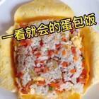 给大家分享一个蛋包饭教程💋好看又好吃!记得点赞➕关注,每天更新不同美食视频#美拍中餐厅##美食##我要粉丝,我要上热门#@美拍小助手