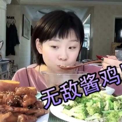#吃秀##日志#第一次酱鸡爪儿真真是好吃~~~平时不爱生病 吃点药我就见效~~谢谢宝宝们的关心 最后愿点赞的宝宝们天天健康 吃嘛嘛香~~~