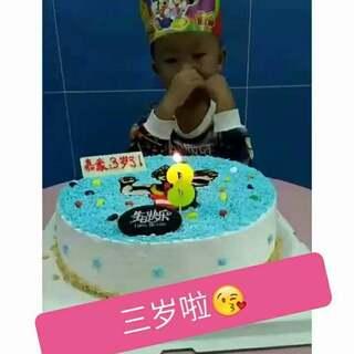 #宝宝##生日快乐#三岁啦,在学校和小朋友过得生日,祝儿子天天开心😊🎁,快快乐乐的成长吧❤