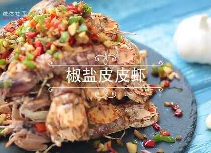 皮皮虾,我们走!兔兔的海鲜大餐怎么少的了它呢?加入椒盐,更凸显虾肉鲜甜,可不要吃太急划破嘴咯~更多美食关注微信:微体社区,sweetti.com。#皮皮虾##海鲜#