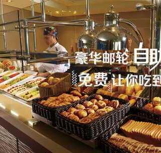 豪华邮轮超值福利!#hi走啦#免费自助餐让你吃到饱!#吃秀##我要上热门#