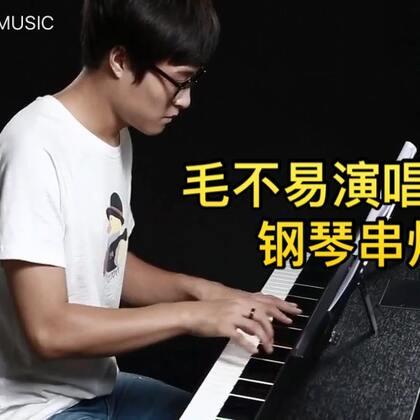 串烧:毛不易演唱的歌曲。改编演奏:@文武贝MUSIC #U乐国际娱乐##钢琴##毛不易#