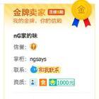 nG家的味!7个月金冠!这都是你们的功劳!感谢你们!微博:nG家的猫 抽奖iPhoneX!有兴趣的可以去看看哈!爱你们爱你们!