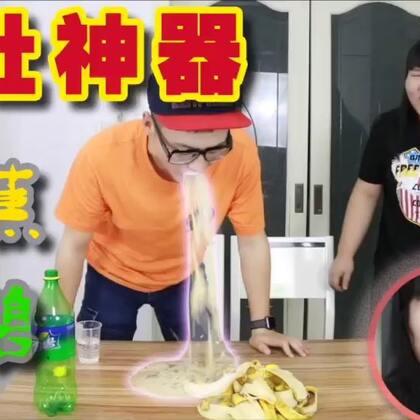 香蕉🍌和雪碧🍺一起吃会催吐?@Super大大涵 和我一起挑战同时吃香蕉和雪碧!结局实在太恶心了🤢🤢🤢#混吃香蕉雪碧##热门##搞笑#