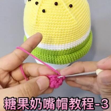 糖果奶嘴帽教程-3#手工#这款糖果奶嘴帽第一圈和第二圈的钩法和之前我录的奶嘴帽第一圈和第二圈的钩法是一样的😊钩过之前那款奶嘴帽的亲们钩这款就非常简单了😊