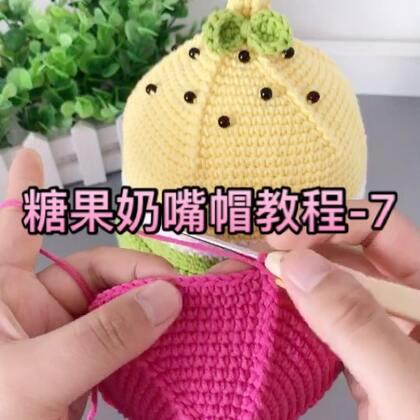 糖果奶嘴帽教程-7#手工#
