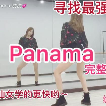 #跟着sweet学舞蹈#Panama教学上集线上免费学~非常带感的一支舞!扭起来吧~这次可参与翻跳抽奖哟😊 福利详情请点击@甜甜SWeeTs💞 (提示:翻跳作品请加话题#舞蹈##甜甜编舞#并艾特@甜甜SWeeTs💞 即可参加)