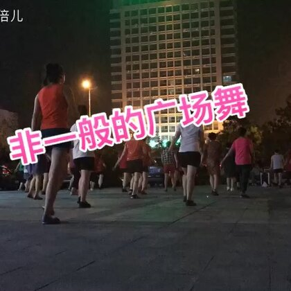 #广场舞#