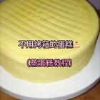 #美食##自制美食##蛋糕#不需要烤箱也可以做蛋糕,味道也很不错👍,零失败哦❤️❤️喜欢的转载吧!谢谢淘淘妈咪哦!