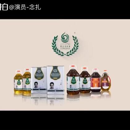 【益民农业】隆达牌菜籽油电视广告👏大家帮忙多多转发 支持民族企业 绝对良心产品 健康又美味 👍👍👍#菜籽油##健康食品##我要上热门#