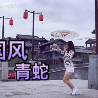 #舞蹈# 🌺七朵组合-青蛇 🌺一代七朵复出了,记得当时解散的时候觉得特别可惜,现在好了,中国特色的爵士又有了!🙆为妹子们打歌!#七朵组合##青蛇#