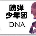 #小公举舞团#防弹少年团《DNA》舞蹈出来了啦,100分你们打多少分?#舞蹈#小公举店铺链接:http://c.b1yt.com/h.R4Y3kX?cv=EEHbZwHmlgD&sm=7dda36