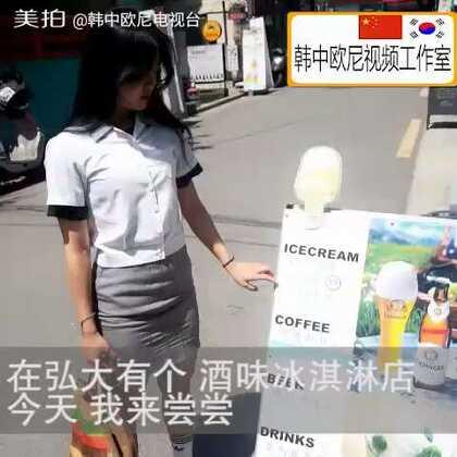 好久不见艺琳了吧 这次视频呢 艺琳带你们尝尝 在韩国弘大路口有个 酒味冰淇淋店 叫 molly's pops 想吃的朋友们 快来吧 #吃秀#美食##美拍小助手# 别忘记 点赞 分享 评论 谢谢么么哒 最近不怎么更新视频不开直播了 从今天后经常更新多多支持哦