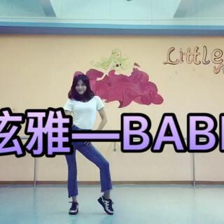 #舞蹈#泫雅—BABE✨#泫雅- babe#晚上上课前在练功房录的!大家都跳过了,我也跳一个吧!很洗脑的曲子!😂小❤️点起来哦!😘么么哒😘#我要上热门@美拍小助手#
