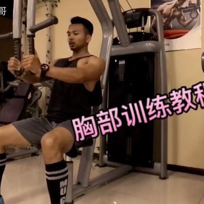 胸部训练#运动##美拍运动季##健身#@美拍小助手 @美拍娱乐