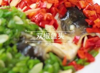 颜色这么喜庆的双椒鱼头,绝对是国庆餐桌上最吸睛的硬菜!兔兔悄悄告诉你一个秘诀,盘子越大越显得霸气十足哦~更多美食关注微信:微体社区,sweetti.com。#鱼头##国庆大菜#
