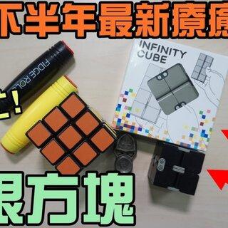2017下半年最新疗愈小物 无限方块 Infinity Cube 手超忙 #开箱 #实验 #我要上热门 #搞笑 #玩具