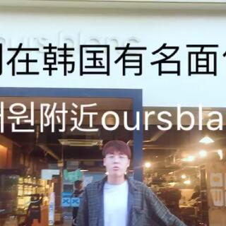 #金东硕的日常# 来到在韩国有名面包店呀 给你们介绍怎么样呀 来来看看 #吃面包##韩国行##韩国美食##超好吃#