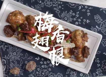 #5分钟美拍##美食##生活#用话梅给你们做道梅香翅根。做法简单,零厨艺得也能做得很好,不但颜色漂亮,味道也超棒! 话梅和翅根在一起,梅香四溢,翅根融入了话梅的酸甜味儿,别提多诱人了~简直就是唤醒食欲的开胃神器!