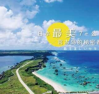 日本最美的7公里!#旅游#这里有宫古岛的秘密😁 @小吉利Jelly 😊 #hi走啦##我要上热门#