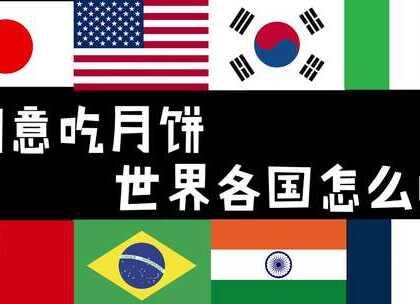 如果月饼出身在国外是什么样子?创意吃月饼,世界各国怎么吃?月饼还能如此international~#创意吃月饼##月饼出身在国外#