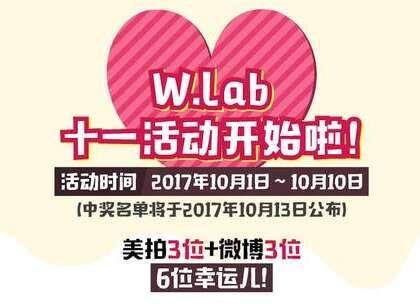 ★W.Lab 十一活动★ ✨ 说说喜欢W.Lab的理由!💘 选6位! 赠送W.Lab明星产品呢! 😀👍 通过视频了解详细的参加方法,免费获得W.Lab明星产品吧♥ #wlab##粉丝福利##wlab让我变美丽##抽奖活动##十一活动##免费送礼物#