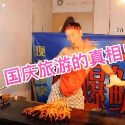 #想象中的国庆vs现实中的国庆#㊗️宝贝们:国庆节快乐🇨🇳大家出去旅游要淡定哦!哈哈哈