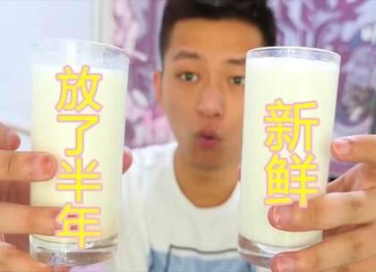 在家里面放了半年的牛奶和新鲜牛奶的对比!喝着差别太大了#作死##奇葩##我要上热门@美拍小助手#