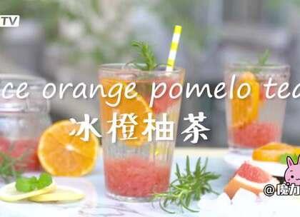 十一国庆,宝宝们拿一杯高颜值的冰柚柠檬茶燥起来吧#魔力美食##饮品##柠檬茶#