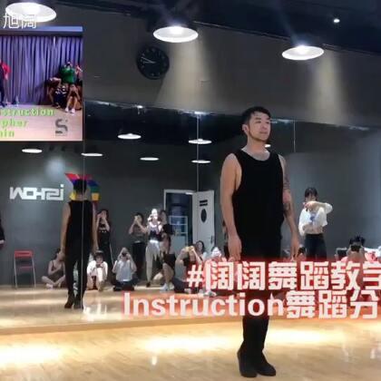 #舞蹈##instruction##阔阔舞蹈教学#拉丁爵士🎵Instruction🎵舞蹈教学来咯 大家快快学起来吧 么么哒 国庆快乐 分解也多多点赞哦❤️❤️❤️