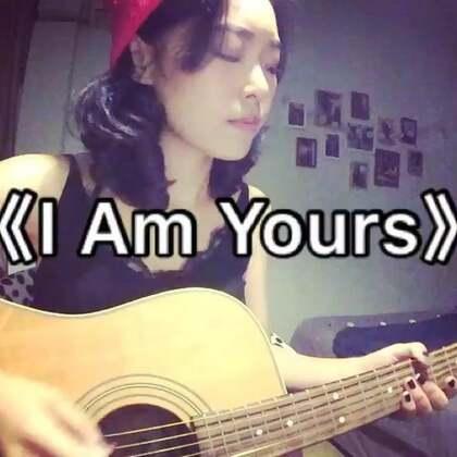 好久不见《I Am Yours》#音乐#