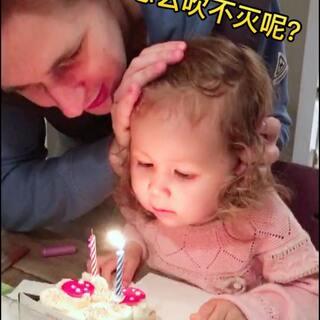 娜姐吹蜡烛😂#宝宝##萌宝宝##混血宝宝##安娜2岁#