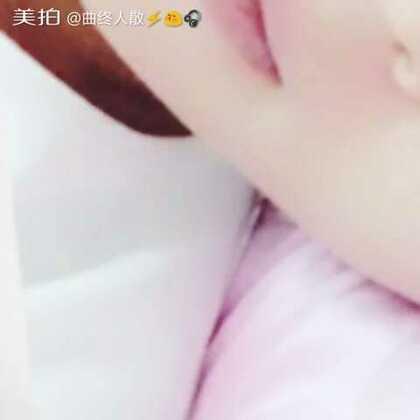 【曲终人散⚡😚🎧美拍】17-10-03 08:44