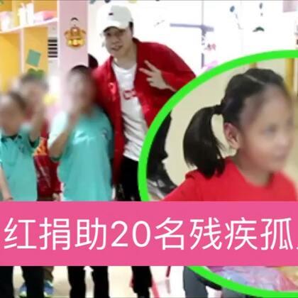 中国网红捐助20名残疾孤儿!#五分钟美拍#