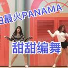 #panama##甜甜编舞#很着急的学了@甜甜SWeeTs💞 的编舞又很着急的拍了,主要还是想和@💋大keke💤 一起拍一个视频啦,各种放炮各种无力哈哈哈哈,把你的小心心给我好吗,下次我一定好好跳哈哈么么哒~#舞蹈#