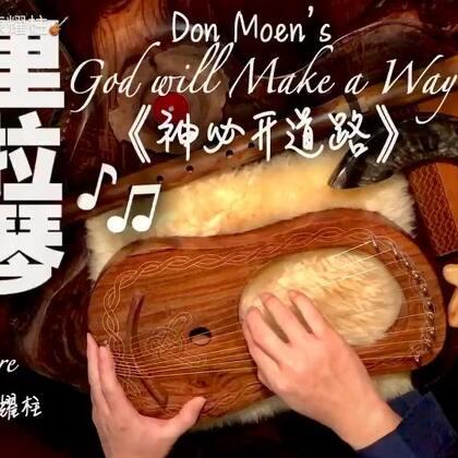🎵🎵里拉Lyre琴独奏 Don Moen の《God will make a Way》 终于把这把琴修好了✌🏻️😋✌🏻️ ~虽然十根弦能弹出来的东西有限,它声音独特的清脆☺💕💕 希腊名Lyre/Lyra(里拉琴)是希伯来族的一种传统竖琴(原本是该抱着弹 我习惯翻着弹,就放桌子上了)#竖琴##古筝##音乐#