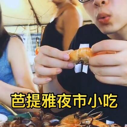 一条在泰国芭提雅吃夜市小吃的存货。😁相比曼谷,芭提雅真的热闹很多。#吃秀# (我们没去看人妖,是一场逛吃逛吃的旅行)#白眼吃货日常#
