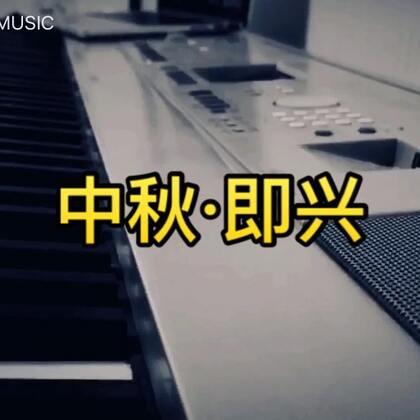 中秋快乐,即兴一小段。#U乐国际娱乐##钢琴##中秋节#