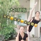 大长腿版呆来舞😍大连彪姑娘组合教您如何😏6~出新高度 美到无底线 #舞蹈##呆来舞##我要上热门#