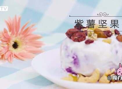坚果干吃太单一 一起来吃出点新花样#魔力美食##坚果##酸奶#