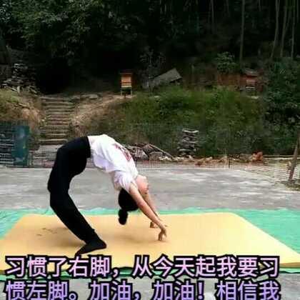 #舞蹈##舞蹈基本功#一直都是习惯右脚,从今天开始我一定要好好练习左脚了😜😜加油!@炫炫靓靓