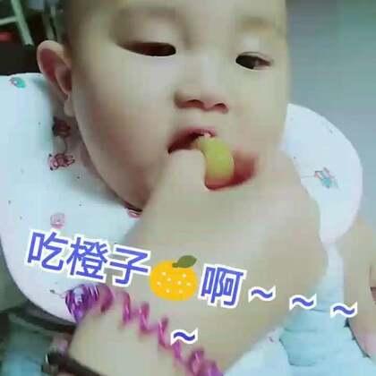 #宝宝吃橙子##可爱宝宝#看着我也感觉酸~🤘@宝宝频道官方账号
