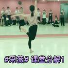 #舞蹈##采薇# 课堂分解1,没有百分百照原版跳~😬😬😬😬😬