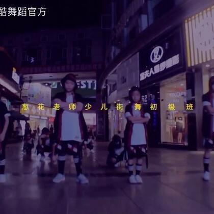 ✨龙酷街舞第四届暑期Mv分享周。今天为大家带来一个少儿街舞的视频,希望大家喜欢!😘😘#舞蹈##重庆龙酷流行舞蹈培训##我要上热门#@美拍小助手