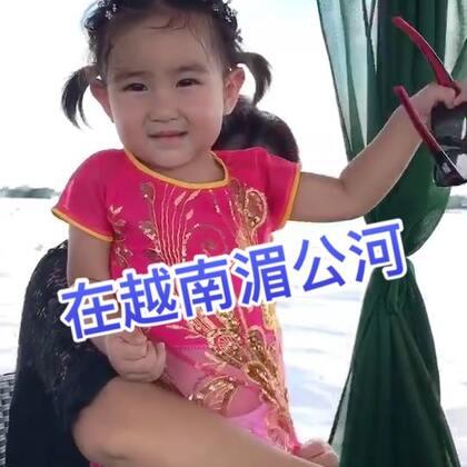 果果在旅途~在胡志明市和湄公河坐船。#宝宝##旅游#
