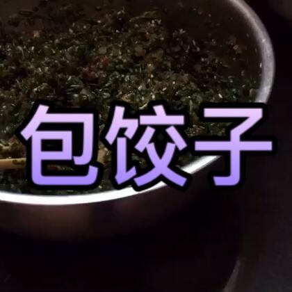 每逢佳节胖三公斤#美食##吃饺子#