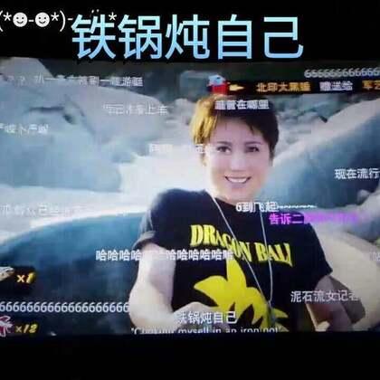 #看电影#😃😃#羞羞的铁拳#😃😃😃#铁锅炖#😱😱😱😰😰😰😂😂😂😂搞笑